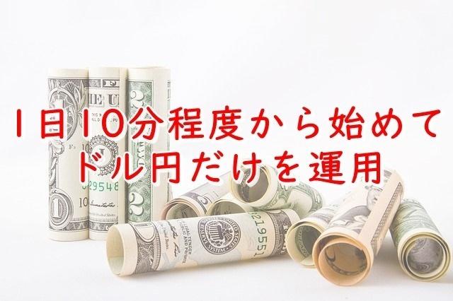 1日10分程度から始めてドル円だけを運用.jpg