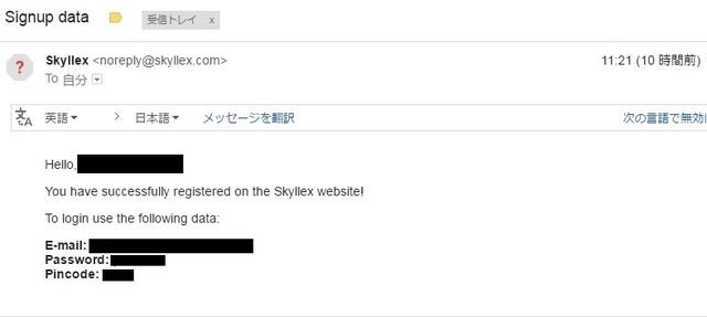 skyllex regist3.jpg